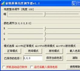 屏幕亮度调节工具_豪情屏幕亮度调节器V1.3下载