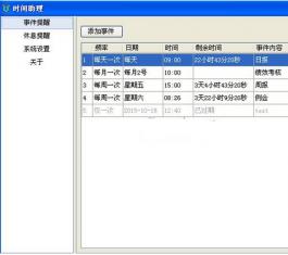亿达时间助理 V1.0.0.2 绿色版