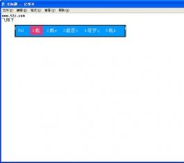 花儿五笔 V3.5.16.0119 官方版