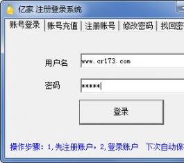 亿家批量QQ登录器_亿家批量挂QQV2.2下载
