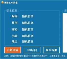 神速QQ申请器 V103 电脑版