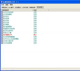 注册表修复工具_注册表修复软件绿色版V2.6.2下载