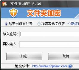 文件夹加密 V6.38 官方版