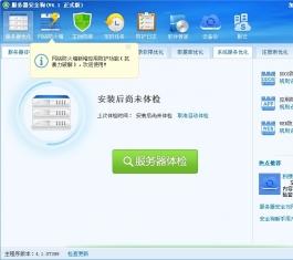 服务器安全狗 V4.2.12468 官方版