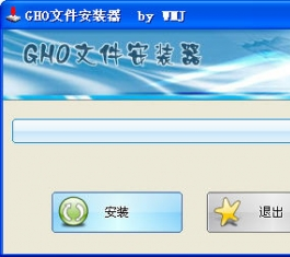 GHO镜像安装器(自动GHOST恢复镜像) V1.6.10.6 绿色免费版
