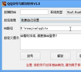 QQ解封号软件_QQ封号与解封软件V1.5下载