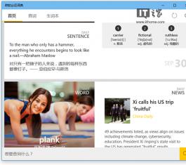 必应词典Win10版 V2.0 官方版