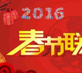 2016春晚pps播放器PC版 V3.9 官网特别版