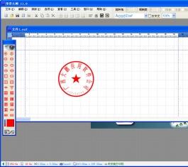 印章制作大师 V11.0 简体中文绿色特别版