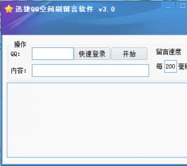 迅捷QQ空间刷留言软件 V3.0 官方版