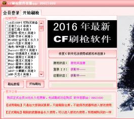 cf刷枪软件2016黑武士ak47