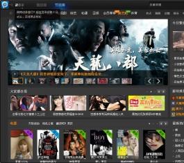 PPTV网络电视 V3.6.6.0080 官方版