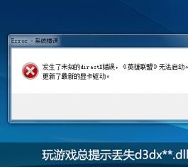 DirectX修复工具 V3.3 电脑版