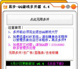 易步QQ游戏大厅多开器 V7.0  简体中文绿色免费版