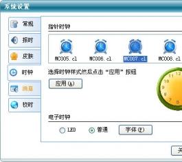 咪咪桌面时钟 V3.7.5 绿色免费版