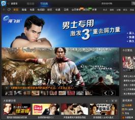 PPLive V3.6.6.0080 官方中文安装版