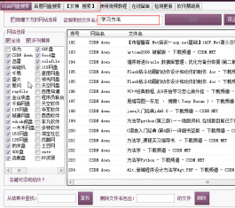 种子搜索神器 V7.0.2 官方版