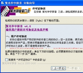 紫光拼音输入法 V4.0m1 增强版