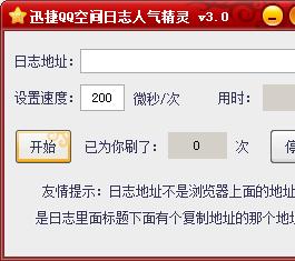 迅捷QQ空间日志人气精灵 V3.0 官方版