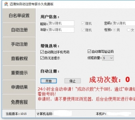 迈滴快QQ自动注册工具_迈滴快QQ自动注册专家永久免费版下载
