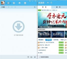 QQ旋风 V4.8.773.400 官方版