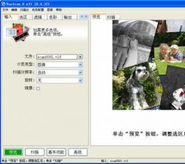 VueScan Pro(图像扫描软件) V9.5.38 官方中文版