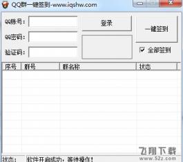 QQ群签到工具_QQ群一键签到软件下载