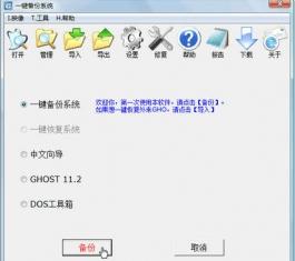 一键GHOST V2016.02.16 光盘版