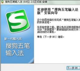 搜狗五笔输入法 V2.1.0.1293 绿色中文免费版