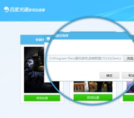 百度光速游戏加速器 V2.2.7 简体中文版
