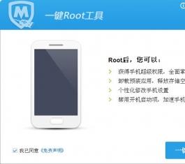 腾讯一键root工具 V1.4.0 免费绿色版
