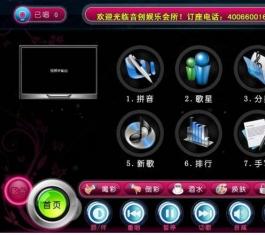 音创KTV点歌系统 V3.14 家庭版