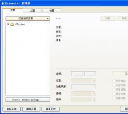 Rainmeter(桌面美化软件) V3.2 多国语言绿色免费版