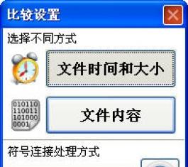 FreeFileSync(同步工具) V7.8.0.0 官方中文版