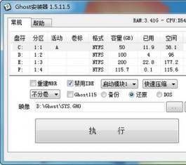镜像安装器 V1.5.11.5 绿色版