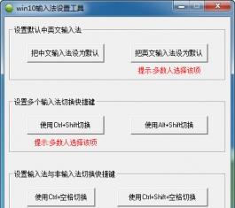 win10输入法设置工具_win10输入法设置方法教程V1.0下载