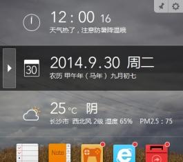 软媒时间 V3.15 官方版