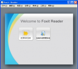 福昕PDF阅读器(Foxit Reader) V7.3.1.125 官方免费中文版