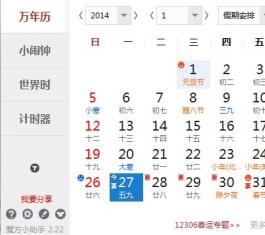 魔方小助手 V3.15 简体中文绿色免费版