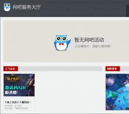 顺网网吧管家_顺网网吧管家官方版V3.4下载