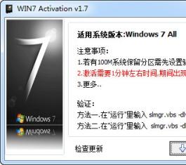 win7 activation V1.7 免费版