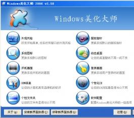 Windows美化大师 V4.0 简体中文绿色免费版