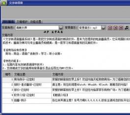 文字转语音播音系统_文字转语音播音软件V7.4下载