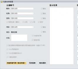 无敌QQ申请器 V1 电脑版