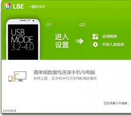 LBE一键ROOT V2.0.0.1152 免费版