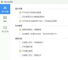 猎豹轻桌面 V1.2.17 官方最新版