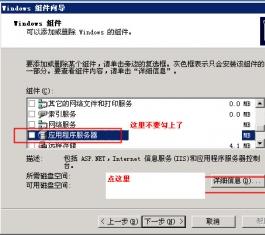 IIS V7.0 完整版