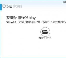 弹弹play V5.2.2 官方版