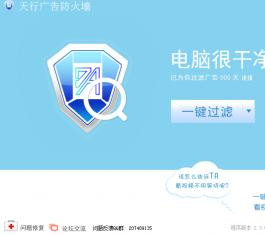 天行广告防火墙PC版_天行广告防火墙电脑版V3.6.0226.143下载