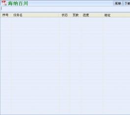 海纳百川 V8.0 中文版